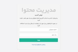 نرم افزار مدیریت محتوا