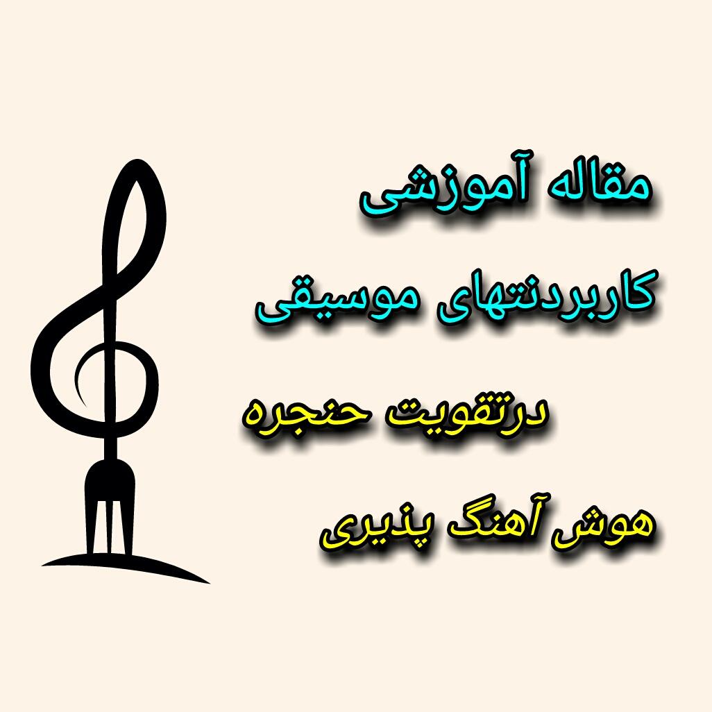 مقاله آموزشی کاربردنتهای موسیقی
