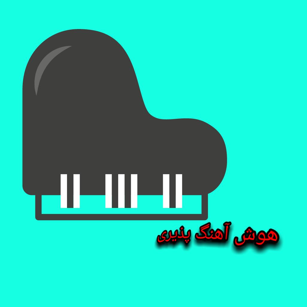 هوش آهنگ پذیری درمداحی(قسمت دوم صداسازی)