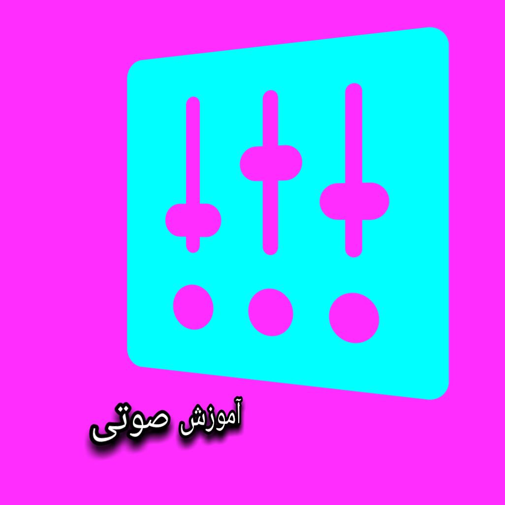 آموزش مداحی_گوشه های کاربردی مداحی