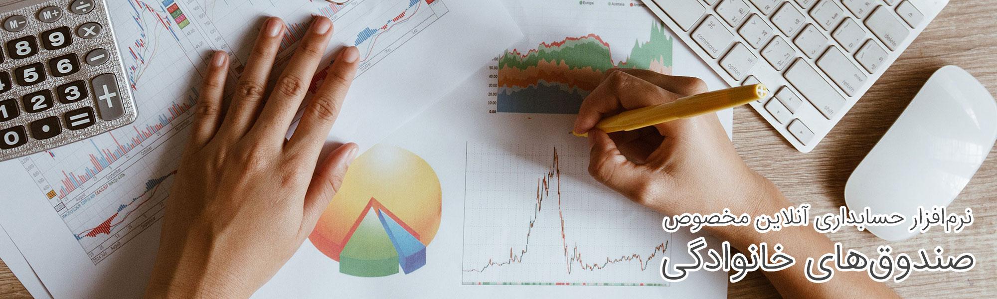 نرم افزار حسابداری آنلاین مخصوص صندوقهای خانوادگی