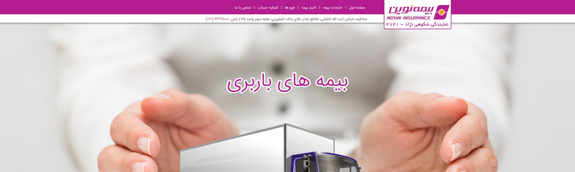 وب سایت بیمه نوین - نمایندگی شکوهی نژاد 3141