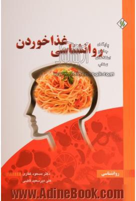 کتاب روانشناسی غذا خوردن