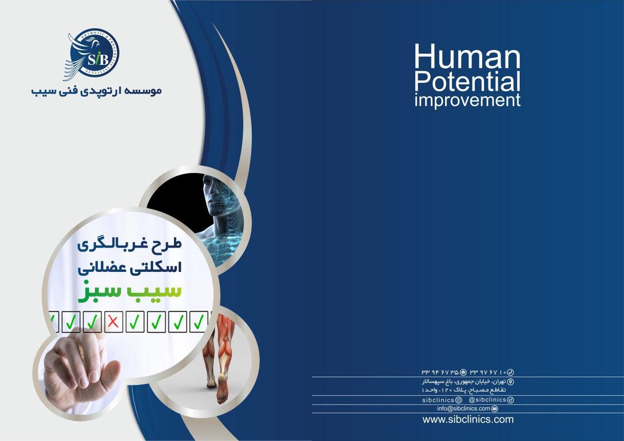 ارزیابی اسکلتی عضلانی بیش از 1000 دانش آموزان منطقه 12 تهران  -پاییز و زمستان 97