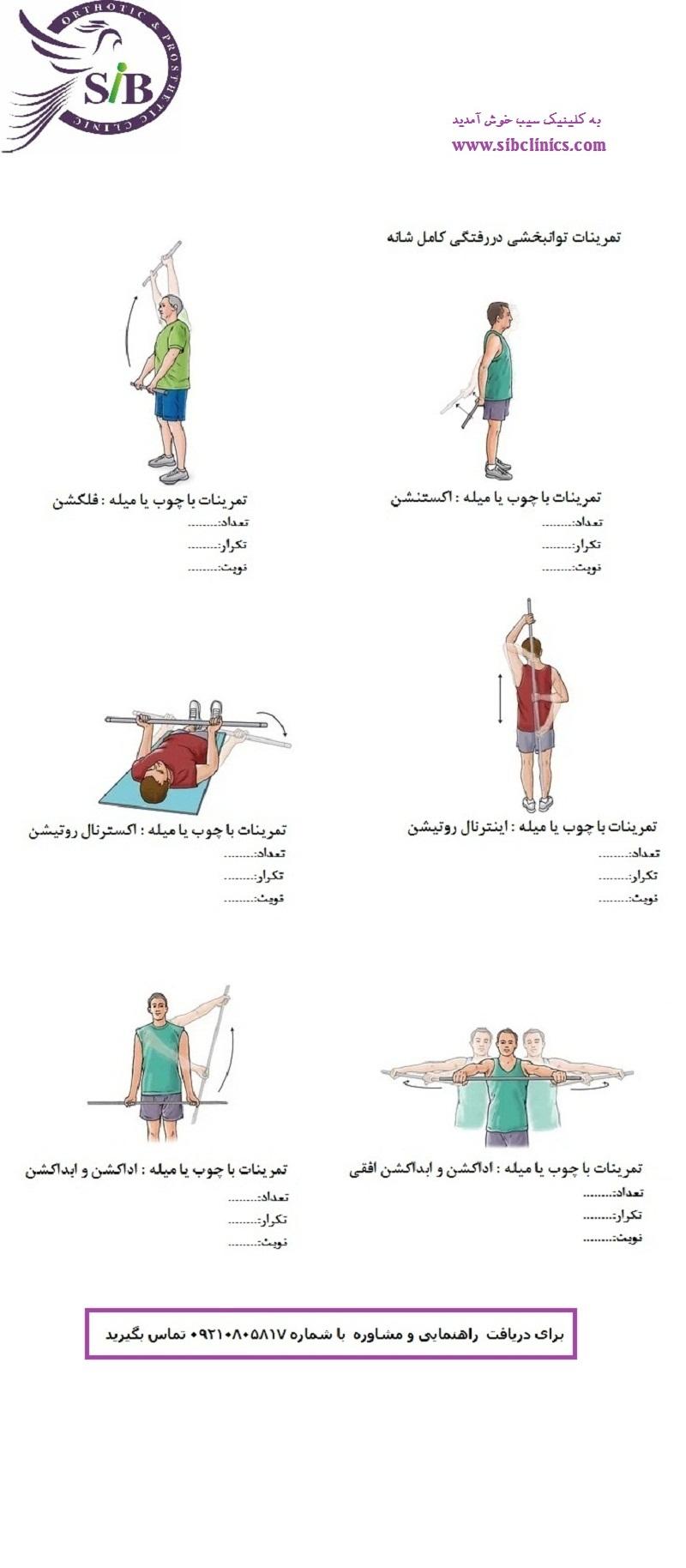 تمرینات توانبخشی اندام فوقانی27