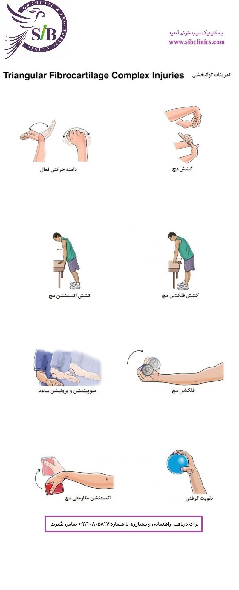 تمرینات توانبخشی اندام فوقانی 3