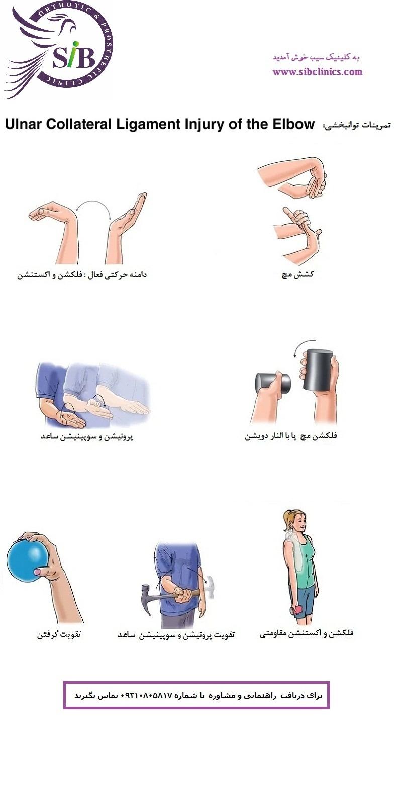 تمرینات توانبخشی اندام فوقانی 2