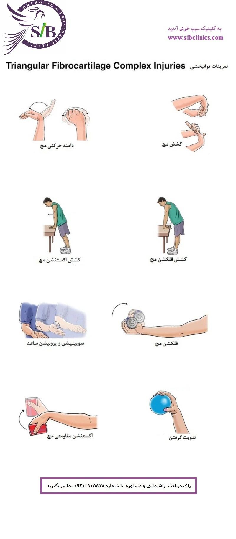 تمرینات توانبخشی  اندام فوقانی 1
