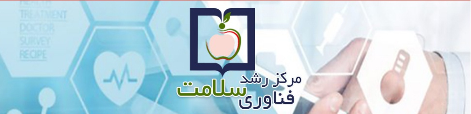 آغاز به کار  در مرکز رشد فناوری سلامت دانشگاه علوم پزشکی و خدمات بهداشتی درمانی تهران