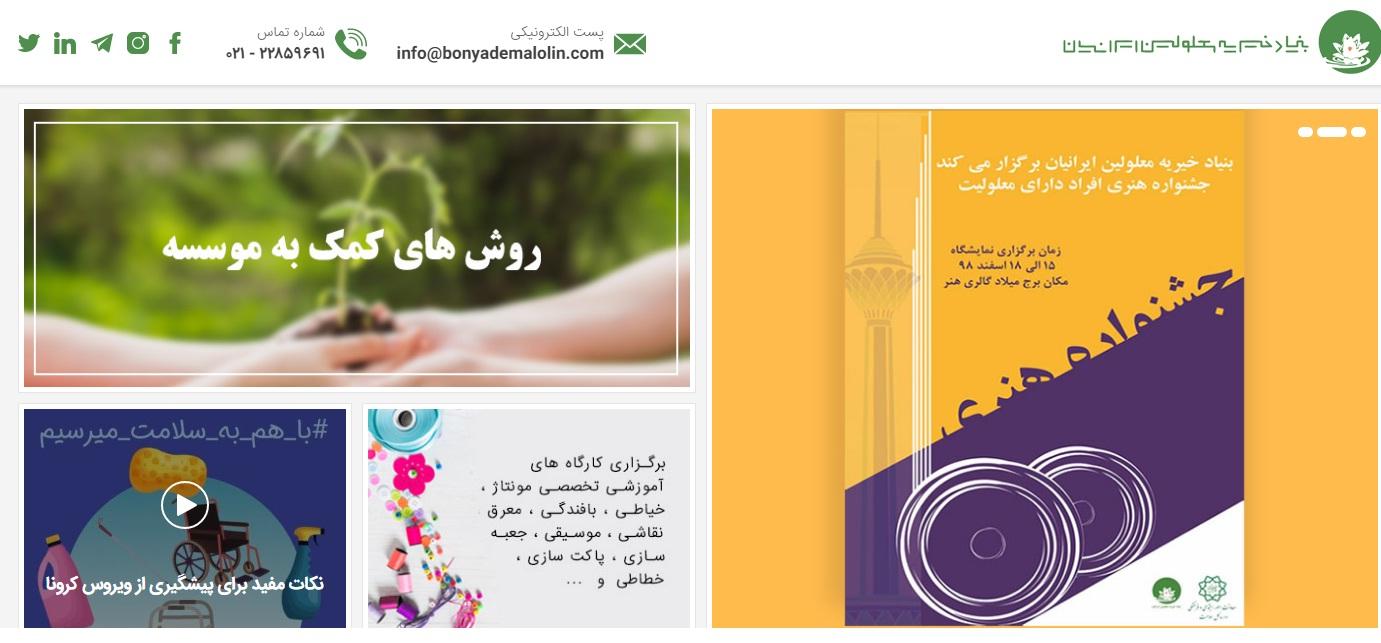 امضا  قرارداد همکاری کلینیک ویلچر سیب  با بنیاد خیریه معلولین  ایران