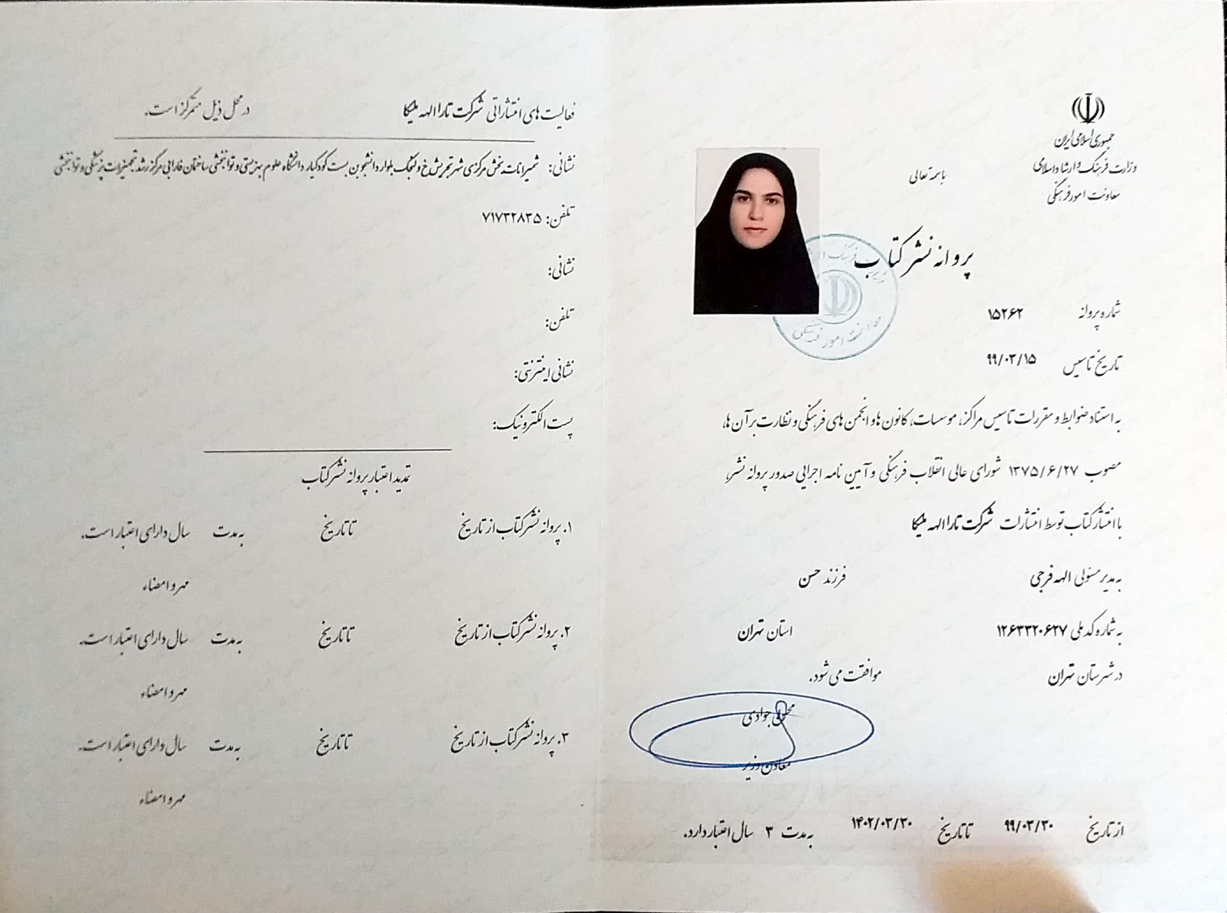 دریافت پروانه نشر کتاب  از وزارت فرهنگ و ارشاد اسلامی