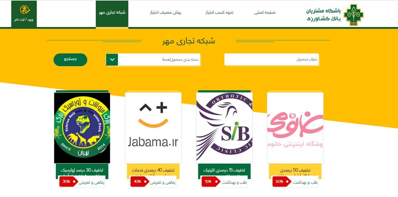 عضویت در باشگاه مشتریان  بانک کشاورزی ( شبکه تجاری مهر)